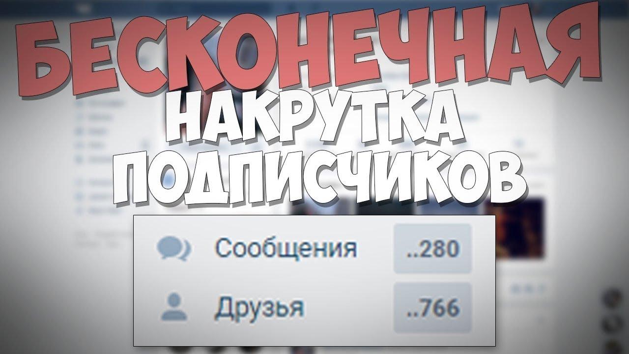 Накрутка подписчиков в группу вк — zennoposter.club