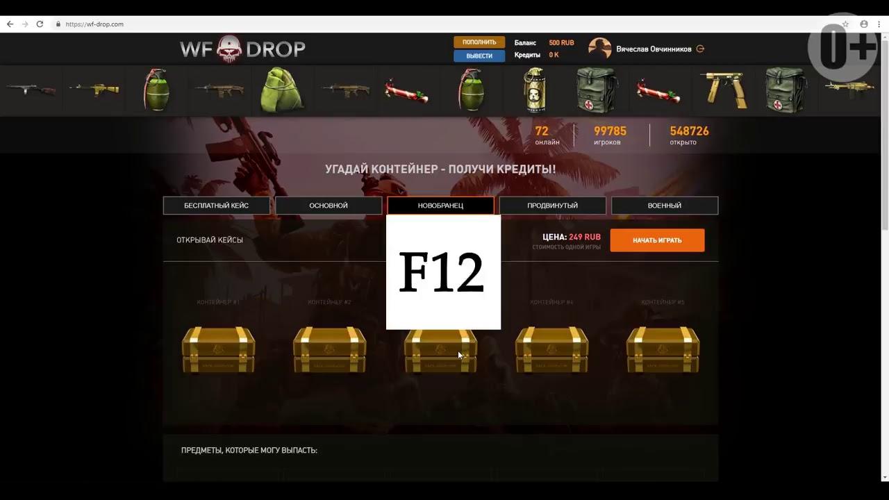 НА ХАЛЯВУ 50000 КРЕДИТОВ!? ПРОВЕРКА #2 САЙТ Warboxs.ru: WARFACE