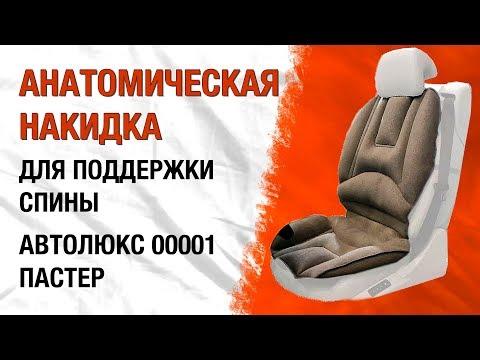 Обзор ортопедической накидки на водительское сиденье Система Автолюкс 00001 Пастер