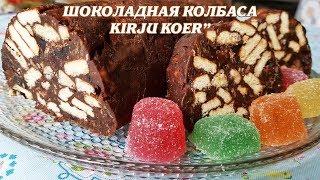 Шоколадная колбаса. Рецепт шоколадной колбасы Kirjukoer