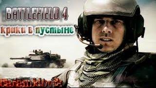▒▓█ Крики в пустыне █▓▒░ - Battlefeild 4