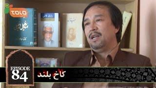 Kakhe Boland - Episode 84 - 19/09/2014 / کاخ بلند - قسمت هشتاد چهارم