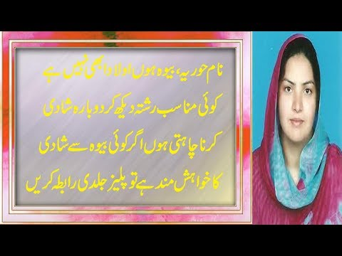 Today Zaroorat Rishta For Widow Her age Is 32 Years old
