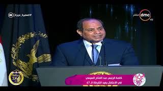 السفيرة عزيزة - كلمة الرئيس عبد الفتاح السيسي في الاحتفال بعيد الشرطة الـ 67 Video