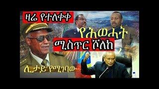 ESAT Special Ethiopian News today February 25, 2019 - ESAT