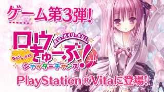 PS Vita用『ロウきゅーぶ! ないしょのシャッターチャンス』PV ロウきゅーぶ! 検索動画 38