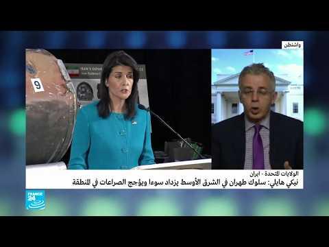 الولايات المتحدة تعرض أدلة على انتهاك إيران للاتفاق النووي  - نشر قبل 1 ساعة