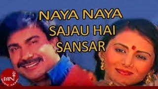 Naya Naya Sajau Hai Sansara   Saino   Bhuwan KC   Tripti Nadkar   Udit Narayan   Nepali Movie Song