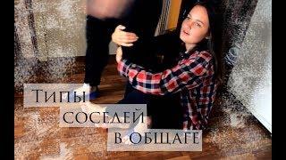 Типы СОСЕДЕЙ В ОБЩАГЕ | Types of neighbors in the dorm | challange