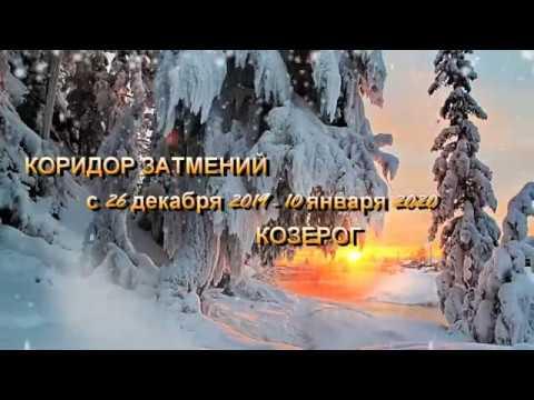 ♑ КОЗЕРОГ - КОРИДОР ЗАТМЕНИЙ с 26 декабря 2019 - 10 января 2020