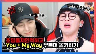 초딩 음치인척하고 You + My Way 부르며 몰카하기!