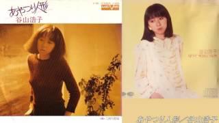 谷山浩子 - あやつり人形