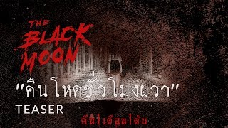 "[TEASER] The Black Moon คืน | เดือน | ดับ - EP.3 ""คืนโหดชั่วโมงผวา"""