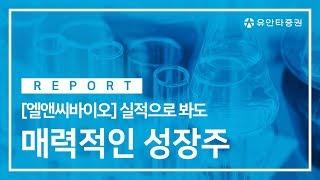 엘앤씨바이오 - 박진형 연구원