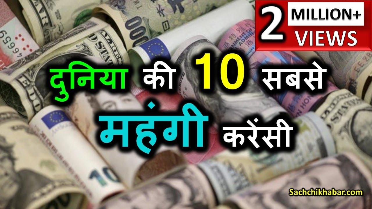 Download दुनिया की 10 सबसे महंगी करेंसी, नम्बर 1 के आगे डॉलर भी Fail है   Sabse Mehngi Currency Part-1