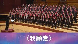 我願意(張弘毅編曲)- National Taiwan University Chorus