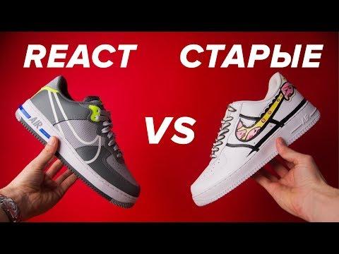 Сравнение Nike Air Force 1 React и старых Air Force 1. Стоит ли брать форсы на реакте?