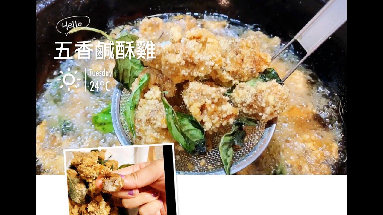 在家就可以做,超夯的夜市美味【五香鹹酥雞】/Taiwanese street food—popcorn chicken|Cooking Mama - YouTube
