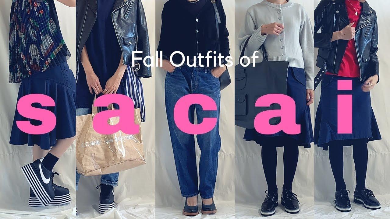 【sacai】サカイで秋の1週間コーデ組んでみた! 【OOTW】Sacai Fall Outfit Ideas