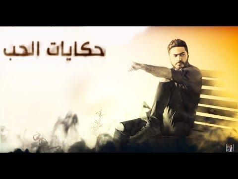 Tamer Hosny -  Hekayat Elhob / تامر حسني - حكايات الحب