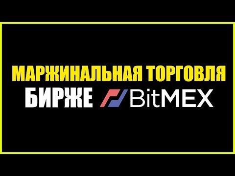 Маржинальная торговля на бирже Bitmex