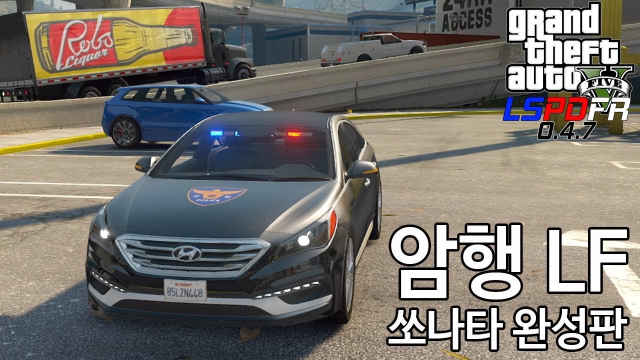 암행 LF 쏘나타 터보 - GTA V LSPDFR 0.4.7: 경찰모드 시즌 III #160