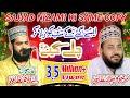 सज्जाद निजामी की मौत याद आगई   Islam Nizami   Jalsa Jua Jawaharpur 19 June 2018 HD