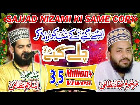 सज्जाद निजामी की मौत याद आगई | Islam Nizami | Jalsa Jua Jawaharpur 19 June 2018 HD