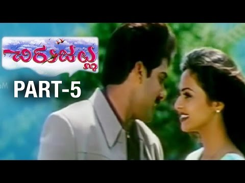 Chirujallu Telugu Movie | Part 5/11 | Tarun | Richa Pallod | Brahmanandam
