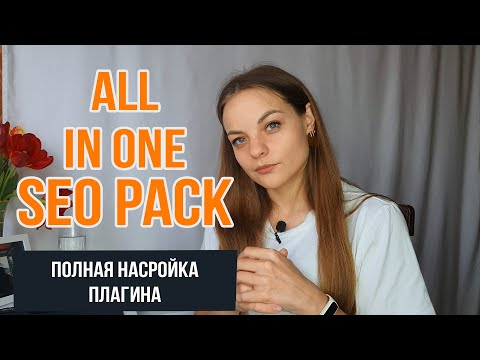 All in one seo pack для wordpress настройка