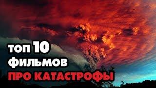ТОП 10 ЛУЧШИХ ФИЛЬМОВ ПРО КАТАСТРОФЫ ПО КИНОПОИСКУ!