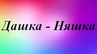 Танец под ТОП 5 ПЕСЕН))/Дашка - Няшка