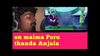 En maima Peru dhan anjala song Karoke with Lyrics Sample