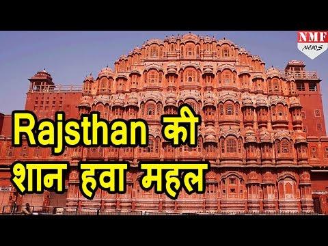 Revealed: जानें Jaipur के Hawa Mahal का secret