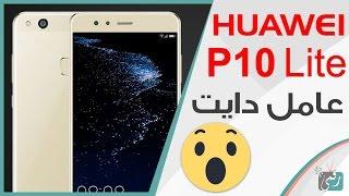 هواوي بي 10 لايت Huawei P10 Lite المواصفات والسعر