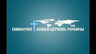 """Виталий Вознюк """"Вера и терпение""""(28.10.2018) 1 служение"""