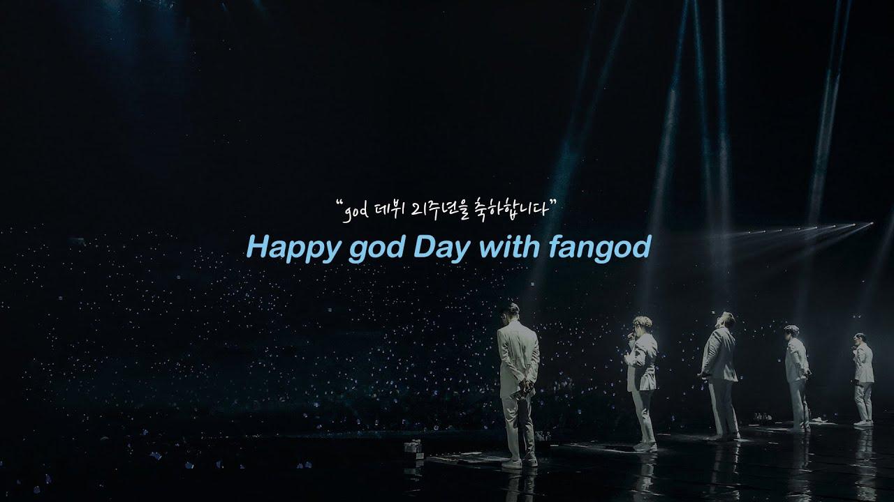 god 21주년 축하 메시지 (god 21th Anniversary Celebration Message)