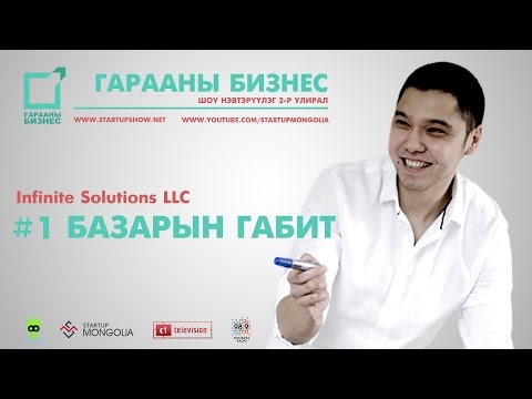 Гарааны Бизнес: Б.Габит, Infinite Solutions LLC S2 Ep1