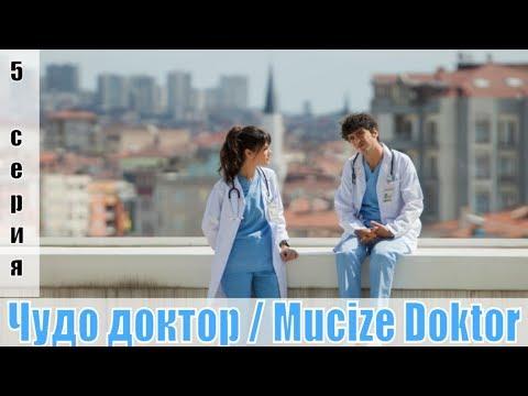 Чудо доктор / Mucize Doktor 5 серия [турецкий сериал 2019] | [сюжет, анонс]