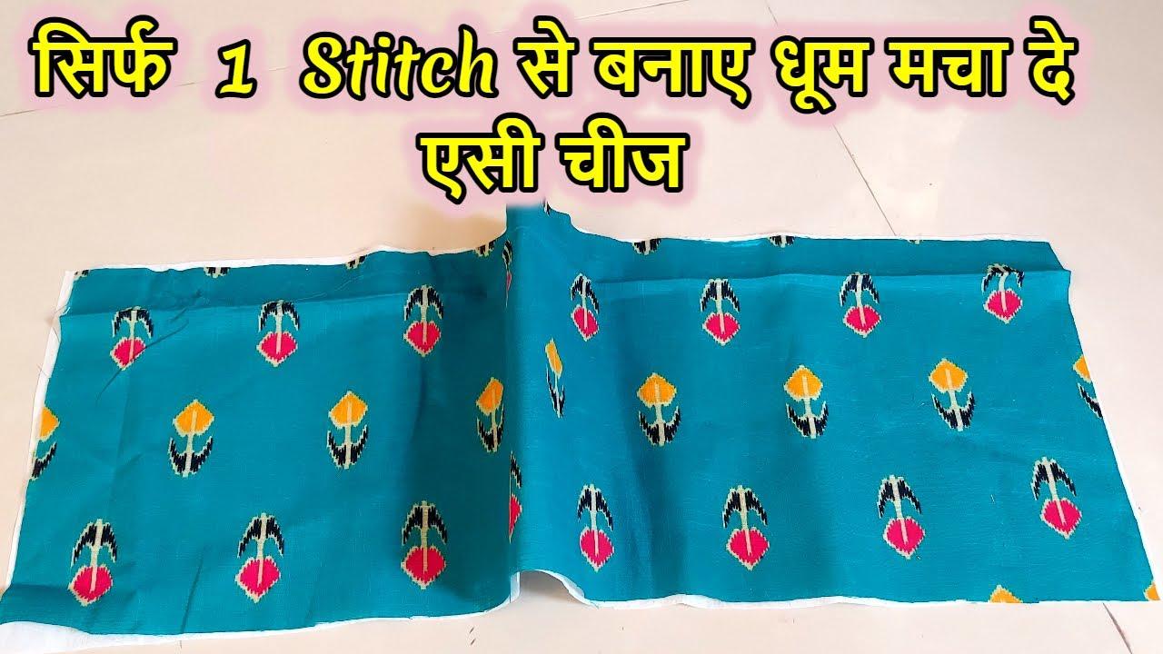 सिर्फ 1 stitch लगाऐ और बनाए सबसे शानदार चीज | New easy making idea from fabric - IN HINDI