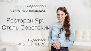 Ресторан Яръ и Отель Советский Видеообзор банкетных площадок Wedding blog Ирины Корневой Подготовка