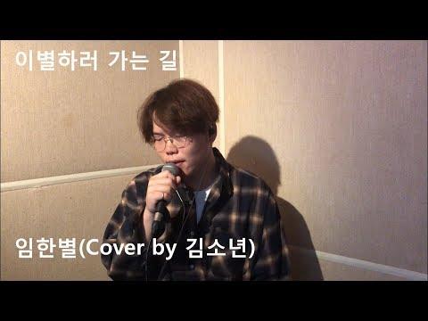 임한별(Onestar) - 이별하러 가는 길(The Way To Say Goodbye)(Cover by 김소년)