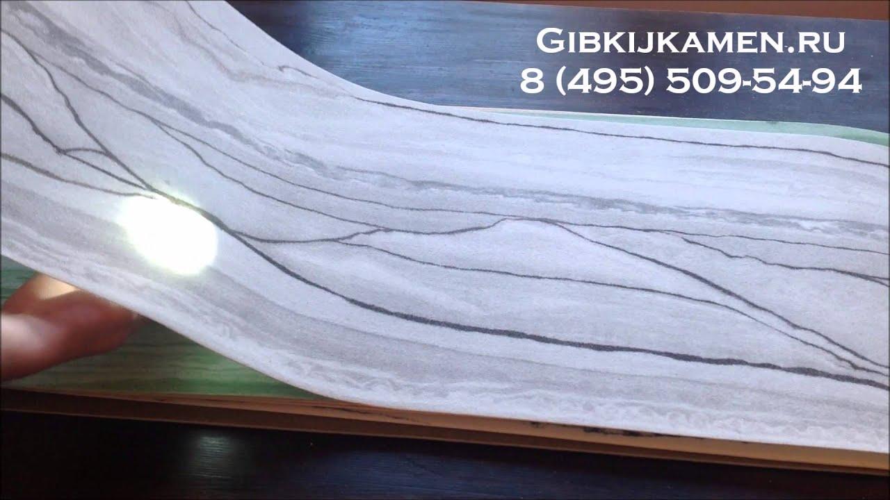 Гибкий камень gliga stone представляет собой срез природного кварцевого песчаника, толщинои 2, 5. Рига. 35 € · pārdodu jaunas poliuretāna formas 5 gab. 6 elementi arējie stūri (viena forma). Огре и р-он. 360 € · sia