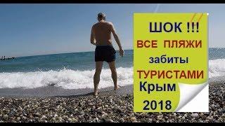 видео Отдых в Крыму на майские праздники в 2018. Это важно!