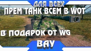 ПРЕМИУМ ТАНК 8ЛВЛ БЕСПЛАТНО МОЖЕТ ПОЛУЧИТЬ ЛЮБОЙ ИГРОК ОТ WG! ГЛАВНОЕ СДЕЛАТЬ ЭТО WOT world of tanks