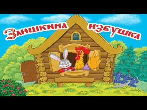 Русская народная сказка Заюшкина избушка. Команда Радуга 1-2 классы.