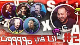 Among Us #2 | امونق اس باللغة الإنجليزية مع اليوتيوبرز .. ممنوع تتكلم عربي 😂🤣