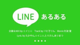 LINEのあるあるソングwwwwwwww