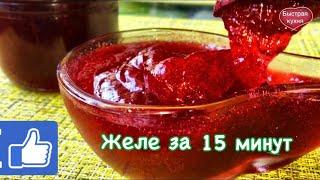 Вкуснейшее, тающее во рту, желе-джем  из полезной ягоды за 15 минут!