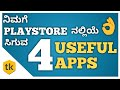 4 Useful Apps from Playstore Kannada| You must try | Techno Kannada